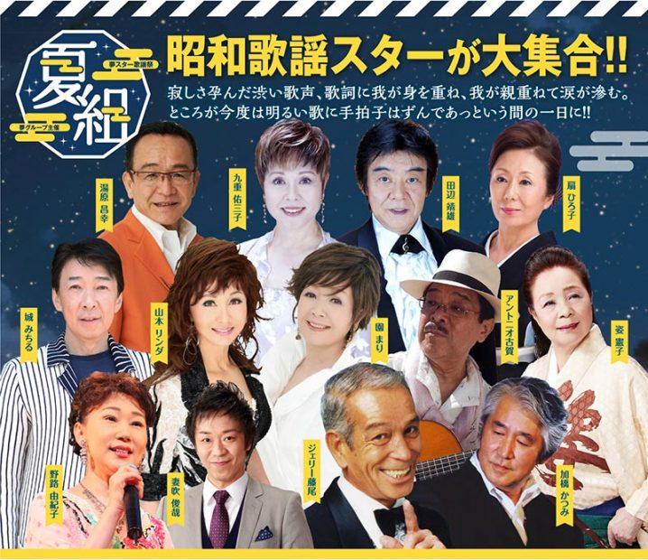 夢スター歌謡祭夏組