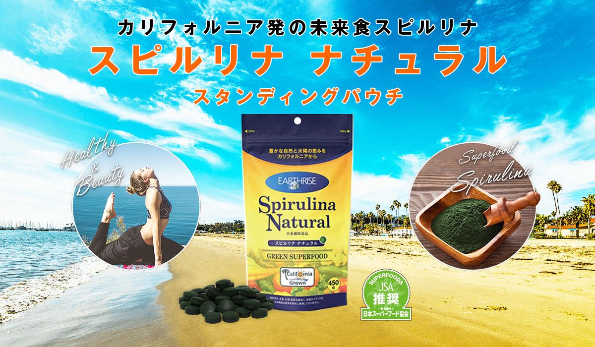 カリフォルニア発の未来食スピルリナ スピルリナ ナチュラル