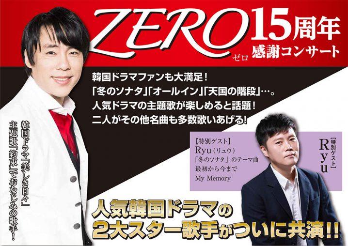 ZERO15周年感謝コンサート